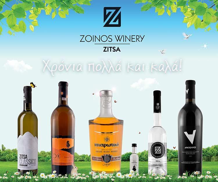 Καλό Πάσχα από τη Zoinos S.A.